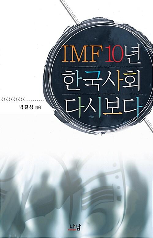 IMF 10년, 한국사회 다시보다