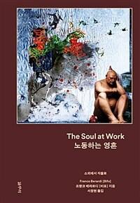 노동하는 영혼
