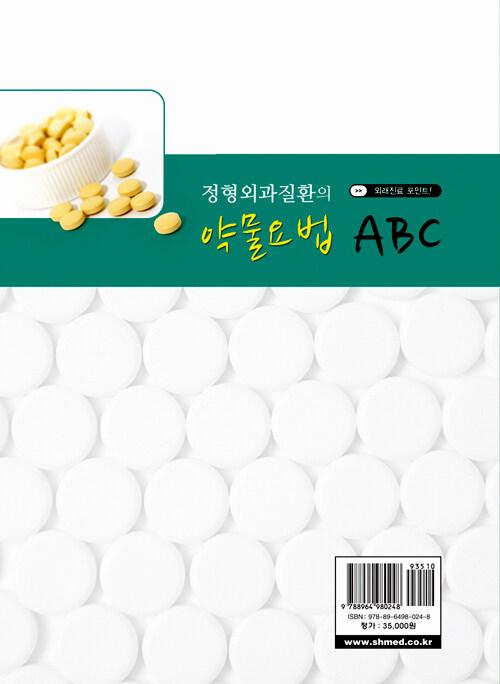 (외래진료 포인트!) 정형외과질환의 약물요법 ABC
