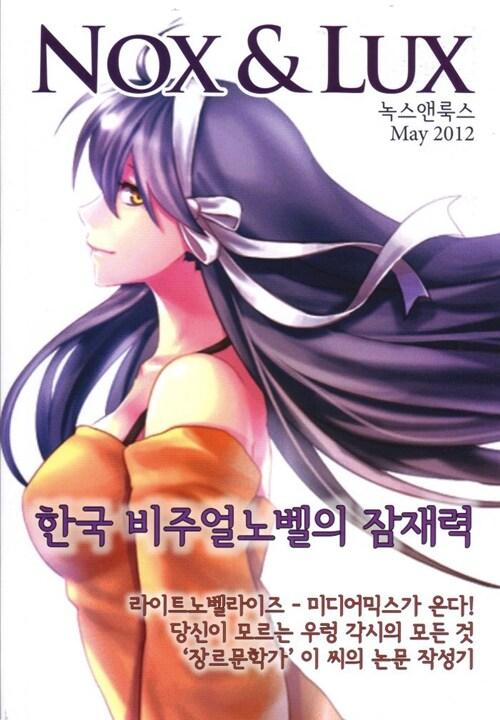 녹스앤룩스 NOX & LUX 2012.5.6