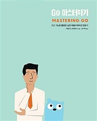 Go 마스터하기 : 고급 기능을 활용한 실전 애플리케이션 만들기