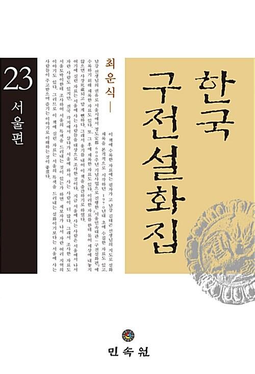 한국구전설화집 23