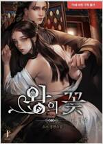 [세트] [BL] 왕의 꽃 (총2권/완결)