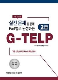 실전 문제를 통해 Part별로 완성하는 G-TELP 2급