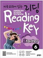 미국교과서 읽는 리딩 Reading Key Preschool Starter 6