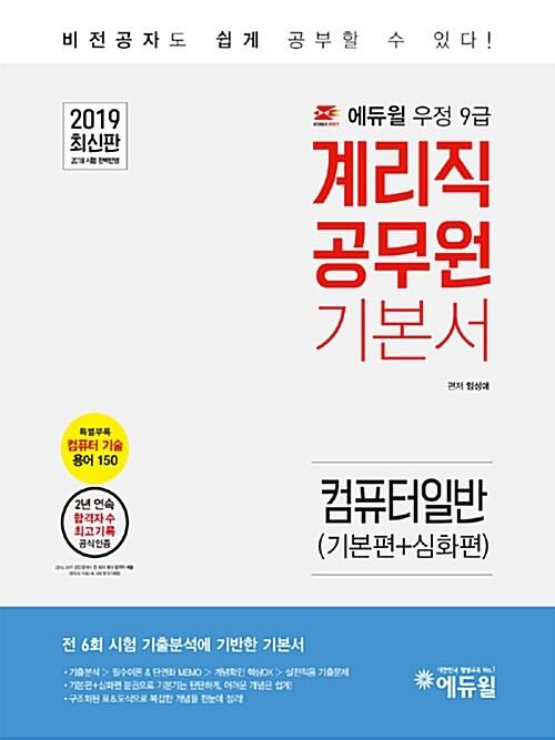 2019 에듀윌 우정 9급 계리직 공무원 기본서 컴퓨터일반