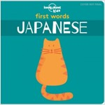 First Words: Japanese (Hardcover)
