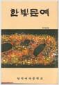 [중고] 창간호 한빛문예 1993년 (양덕여자중학교) (784-4/865-3)
