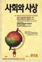 [중고] 창간호 사회와 사상 1988년 9월 창간호 (865-6)