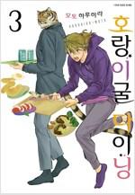 [고화질] [BLovers] 호랑이굴 다이닝 03권