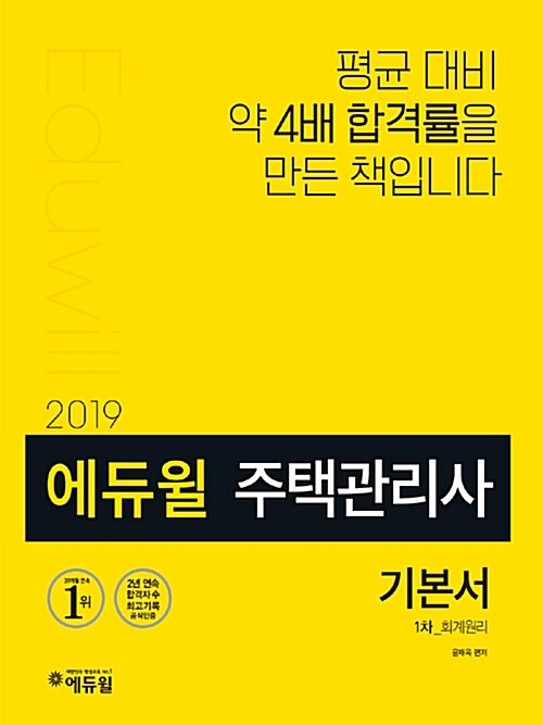 2019 에듀윌 주택관리사 1차 기본서 회계원리
