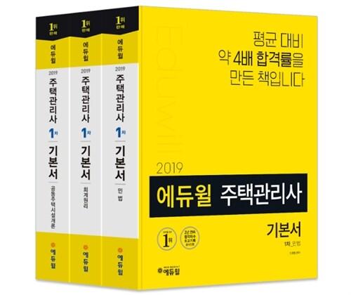 [세트] 2019 에듀윌 주택관리사 1차 기본서 세트 - 전3권