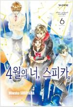 [고화질세트] 4월의 너, 스피카 (총6권/미완결)