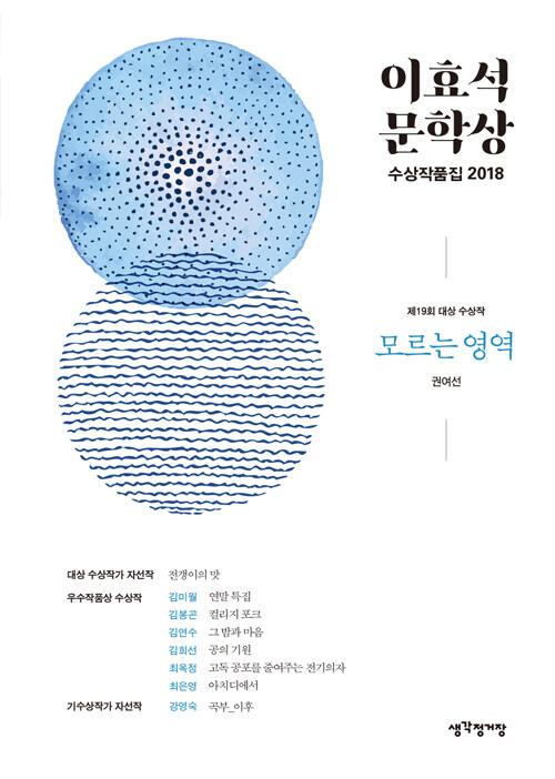 이효석문학상 수상작품집. 제19회(2018)