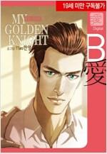 [고화질 연재] 골든 나이트(Golden Knight) 외전 18화