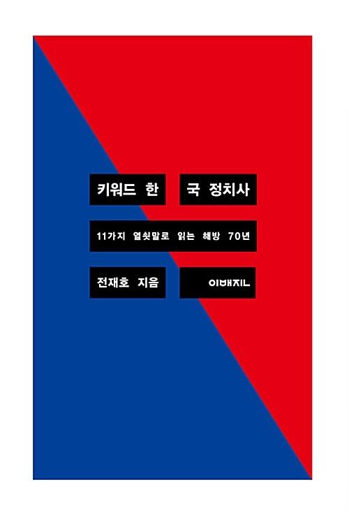키워드 한국 정치사