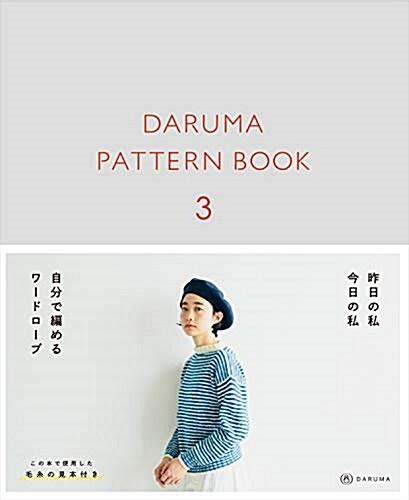 DARUMA PATTERN BOOK 3 (ダルマ パタ-ン ブック 3) (單行本(ソフトカバ-))
