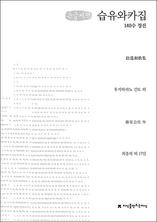 습유와카집 (큰글씨책)