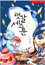[세트] [BL] 햇살 세 스푼 (외전 포함) (총2권/완결)