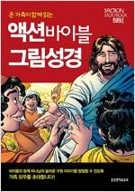 온 가족이 함께 읽는 액션 바이블 그림성경