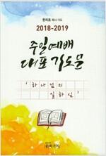 [중고] 주일예배 대표 기도문 2018-2019