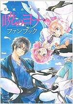 曉のヨナ ファンブック: 花とゆめコミックス (コミック)