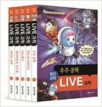 Live 과학 첨단과학 16~20 세트 - 전5권