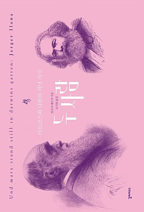 두 사람 : 마르크스와 다윈의 저녁 식사