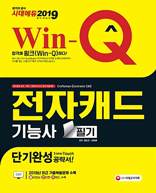 2019 Win-Q(윙크) 전자캐드기능사 필기 단기완성