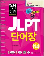딱! 한 권 JLPT 일본어능력시험 단어장 N4