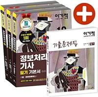 2019 이기적 정보처리기사 필기 기본서 (별책-기출문제집)