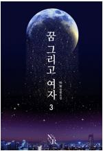 [GL] 꿈 그리고 여자 3 (완결)