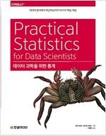 데이터 과학을 위한 통계