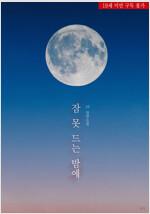 [GL] 잠 못 드는 밤에