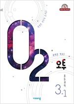 오투 중등 과학 3-1 (2019년)