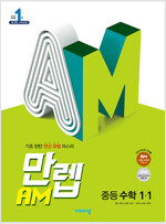 만렙 AM 중등 수학 1-1 (2021년용)