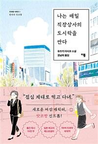 나는 매일 직장상사의 도시락을 싼다 :유즈키 아사코 소설