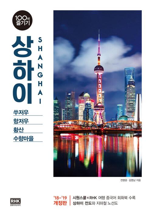 상하이 100배 즐기기 (2018~2019 개정판)
