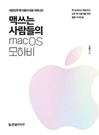 (맥 쓰는 사람들의) MacOS 모하비 : 대한민국 맥 사용자 대표 커뮤니티