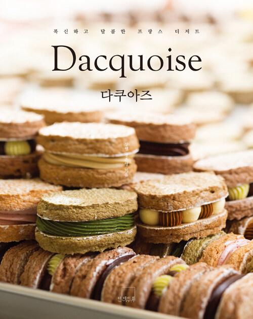 다쿠아즈 : 폭신하고 달콤한 프랑스 디저트