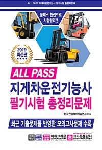2019 ALL PASS 지게차 운전기능사 필기시험 총정리문제