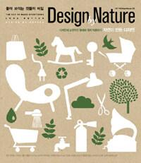 좋아 보이는 것들의 비밀, Design by Nature