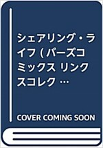 シェアリング·ライフ (バ-ズコミックス リンクスコレクション) (コミック)