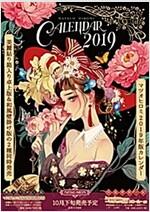 マツオヒロミ CALENDAR 2019 (カレンダ-)