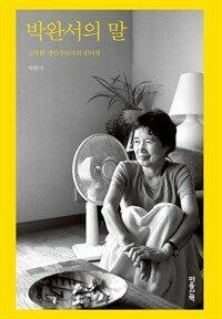 박완서의 말 :  소박한 개인주의자의 인터뷰