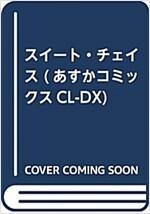 スイ-ト·チェイス (あすかコミックスCL-DX) (コミック)