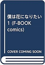 僕は花になりたい1 (F-BOOK comics) (コミック)