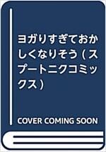 ヨガりすぎておかしくなりそう (スプ-トニクコミックス) (コミック)