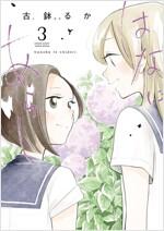 はなにあらし(3): サンデ-うぇぶりSSC (コミック)