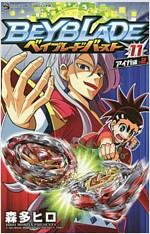 ベイブレ-ド バ-スト(11): てんとう蟲コミックス (コミック)
